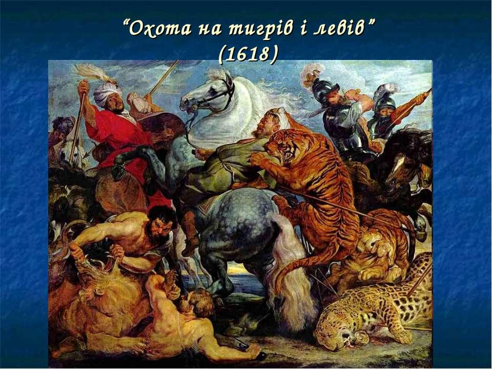 """""""Охота на тигрів і левів"""" (1618)"""