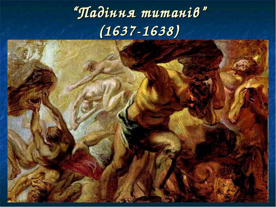 """""""Падіння титанів"""" (1637-1638)"""