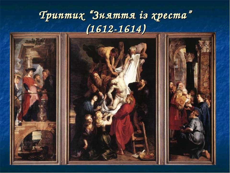 """Триптих """"Зняття із хреста"""" (1612-1614)"""