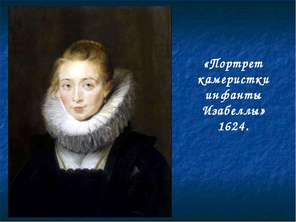 «Портрет камеристки инфанты Изабеллы» 1624.