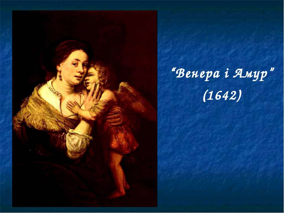 """""""Венера і Амур"""" (1642)"""