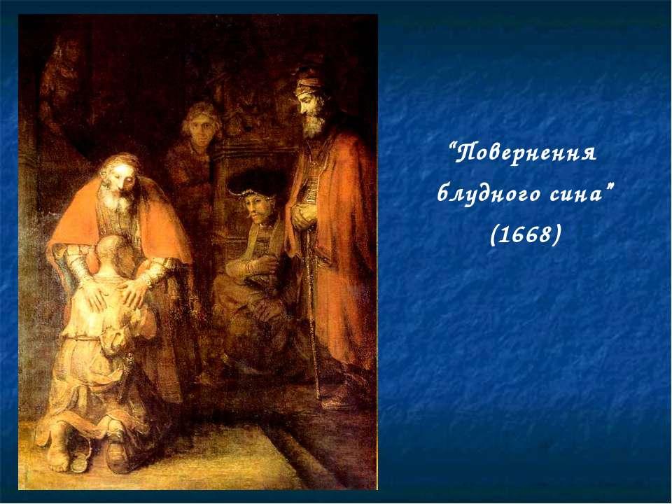"""""""Повернення блудного сина"""" (1668)"""