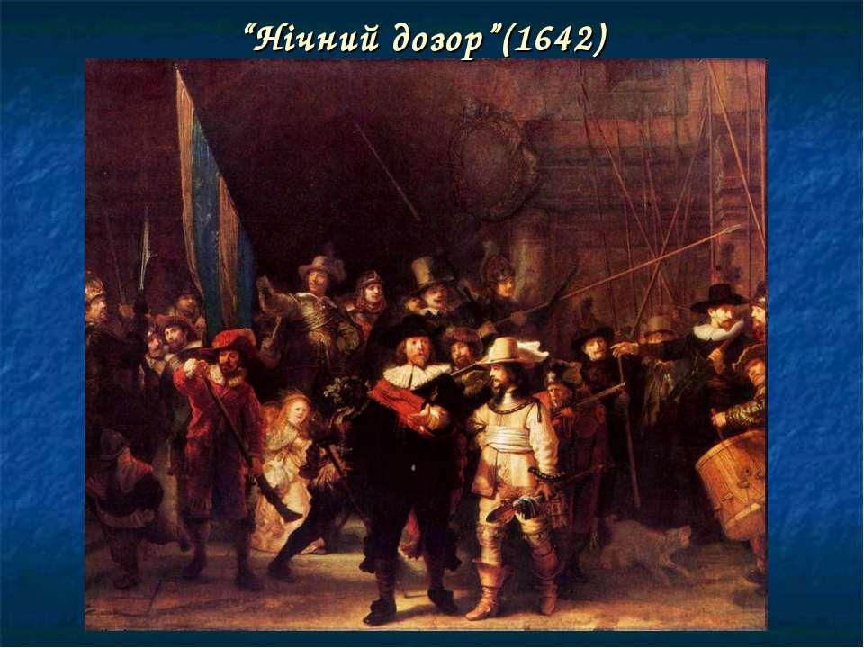 """""""Нічний дозор""""(1642)"""