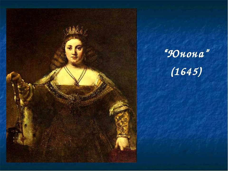 """""""Юнона"""" (1645)"""