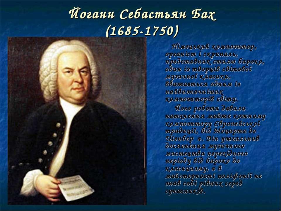 Йоганн Себастьян Бах (1685-1750) Німецький композитор, органіст і скрипаль, п...
