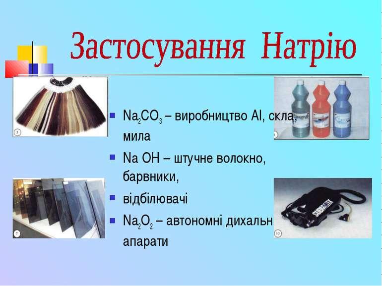 Na2CO3 – виробництво Al, скла, мила Na OH – штучне волокно, барвники, відбілю...