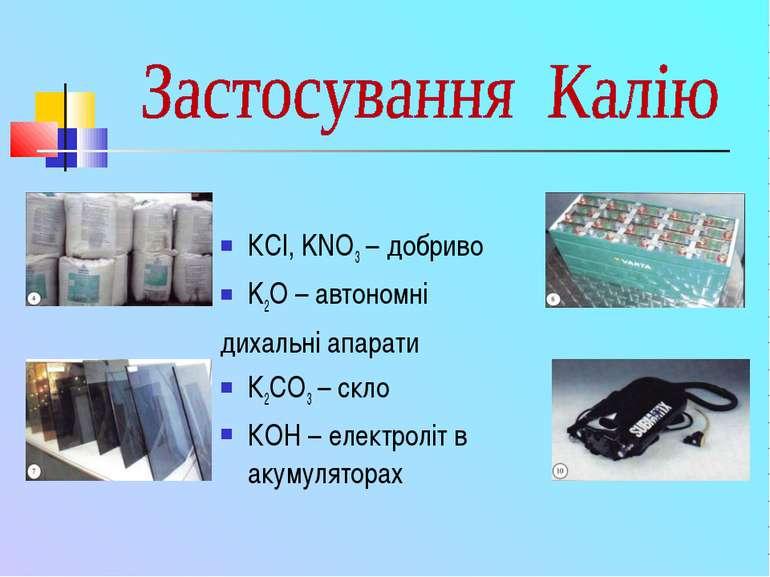 КCl, KNO3 – добриво K2O – автономні дихальні апарати К2CO3 – скло КOH – елект...