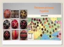 Писанки регіонів України