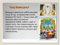 Чому Великдень? Великдень вважається найбільшим днем у році, бо тоді, за віру...