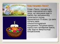 Чому говоримо: Паска? Слово «Пасха» походить від назви старозаповітного свята...