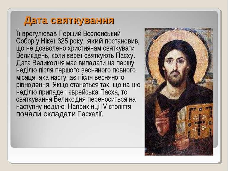 Дата святкування Її врегулював Перший Вселенський Собор у Нікеї 325 року, яки...