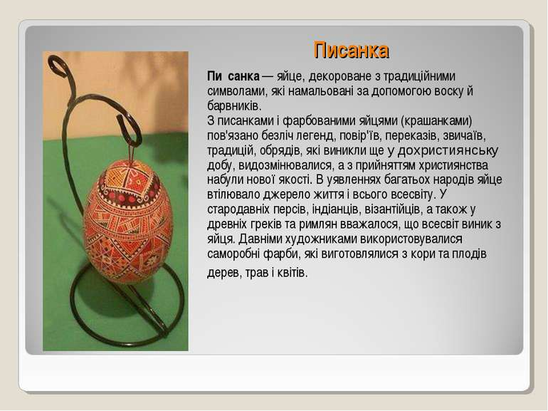 Писанка Пи санка— яйце, декороване з традиційними символами, які намальовані...