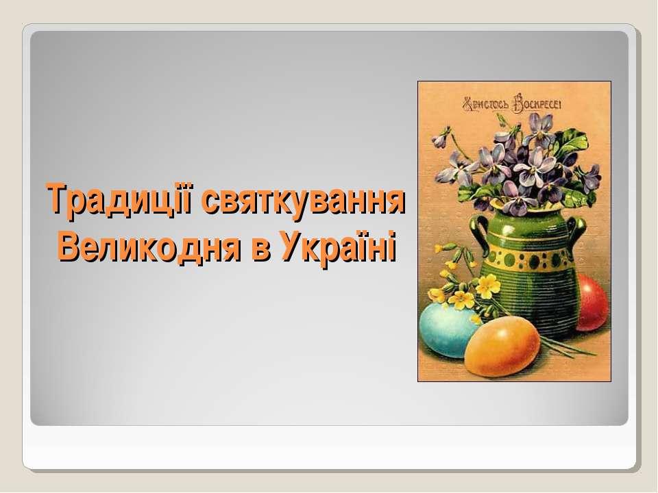 Традиції святкування Великодня в Україні