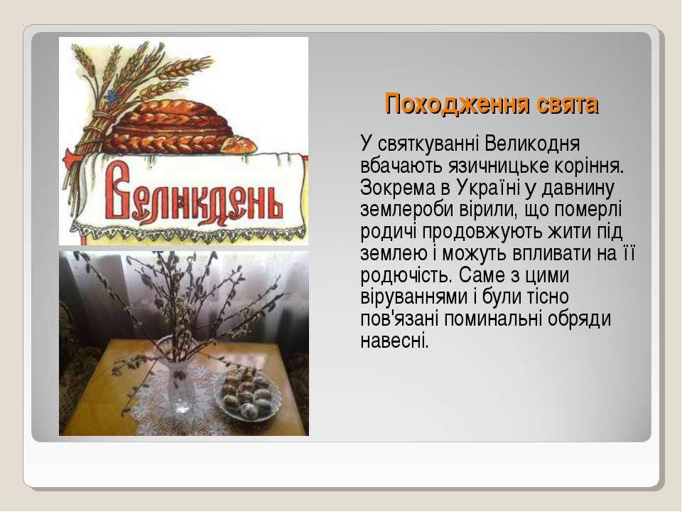 Походження свята У святкуванні Великодня вбачають язичницьке коріння. Зокрема...
