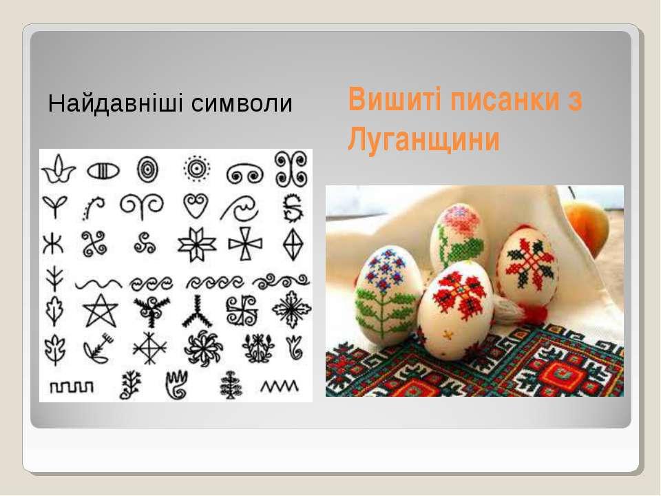 Вишиті писанки з Луганщини Найдавніші символи