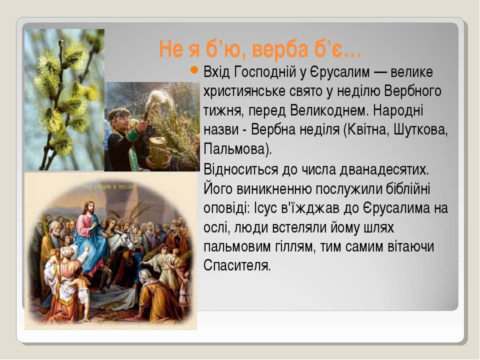 Не я б'ю, верба б'є… Вхід Господній у Єрусалим— велике християнське свято у ...