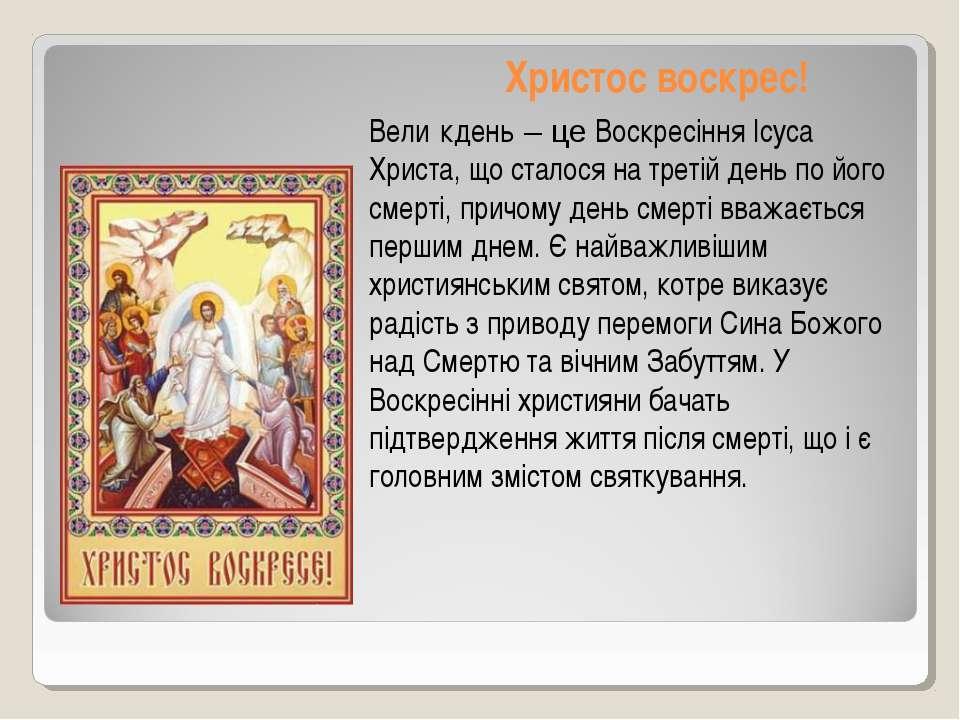 Вели кдень – це Воскресіння Ісуса Христа, що сталося на третій день по його с...