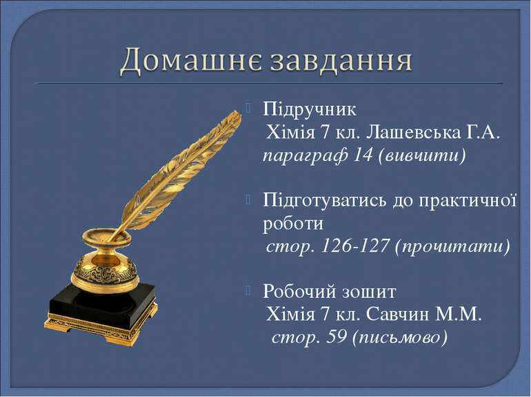 Підручник Хімія 7 кл. Лашевська Г.А. параграф 14 (вивчити) Підготуватись до п...