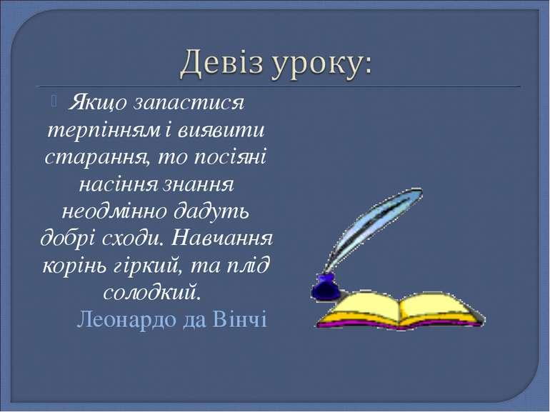 Якщо запастися терпінням і виявити старання, то посіяні насіння знання неодмі...