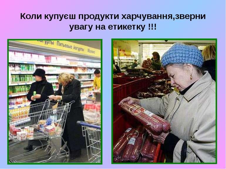Коли купуєш продукти харчування,зверни увагу на етикетку !!!