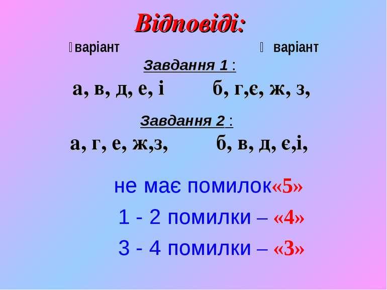 Відповіді: Ⅰваріант Ⅱ варіант Завдання 1 : а, в, д, е, і б, г,є, ж, з, Завдан...