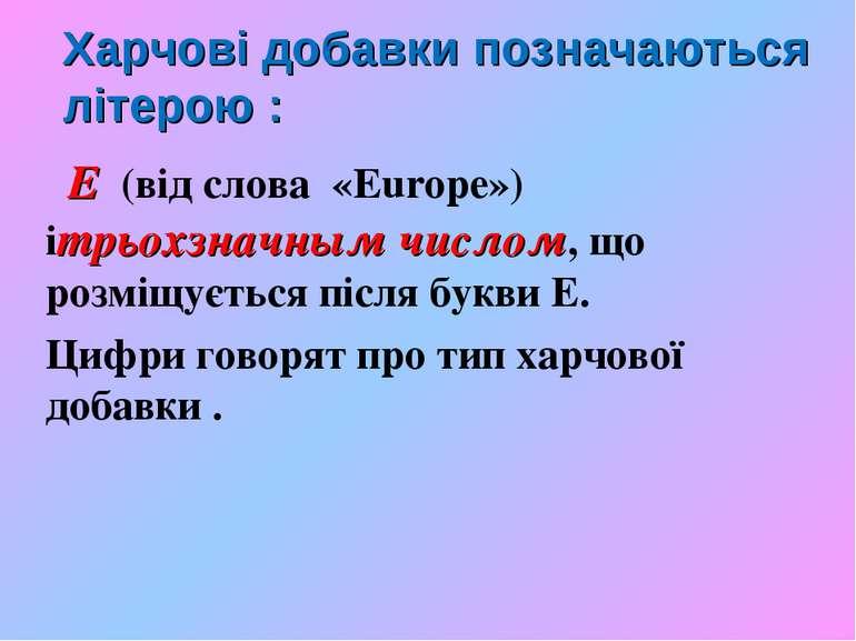 Харчові добавки позначаються літерою : Е (від слова «Europe») ітрьохзначным ч...