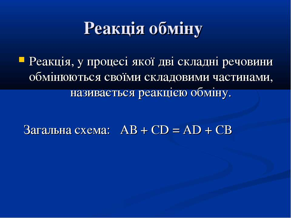 Реакція обміну Реакція, у процесі якої дві складні речовини обмінюються своїм...