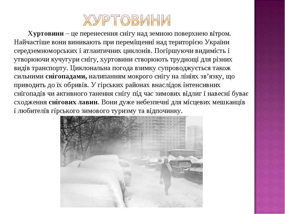 Хуртовини – це перенесення снігу над земною поверхнею вітром. Найчастіше вони...