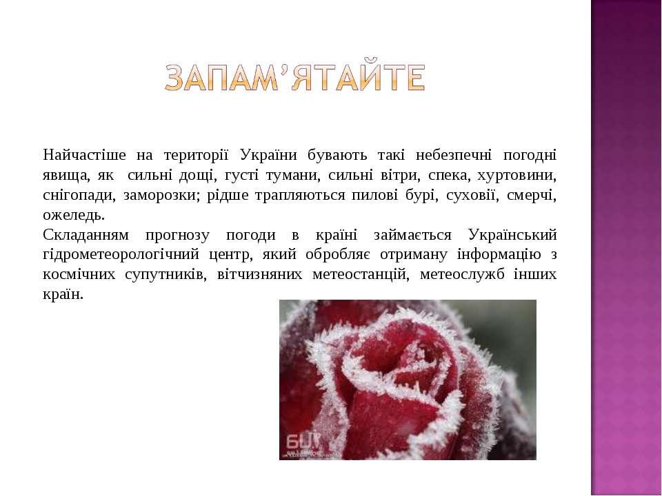 Найчастіше на території України бувають такі небезпечні погодні явища, як сил...