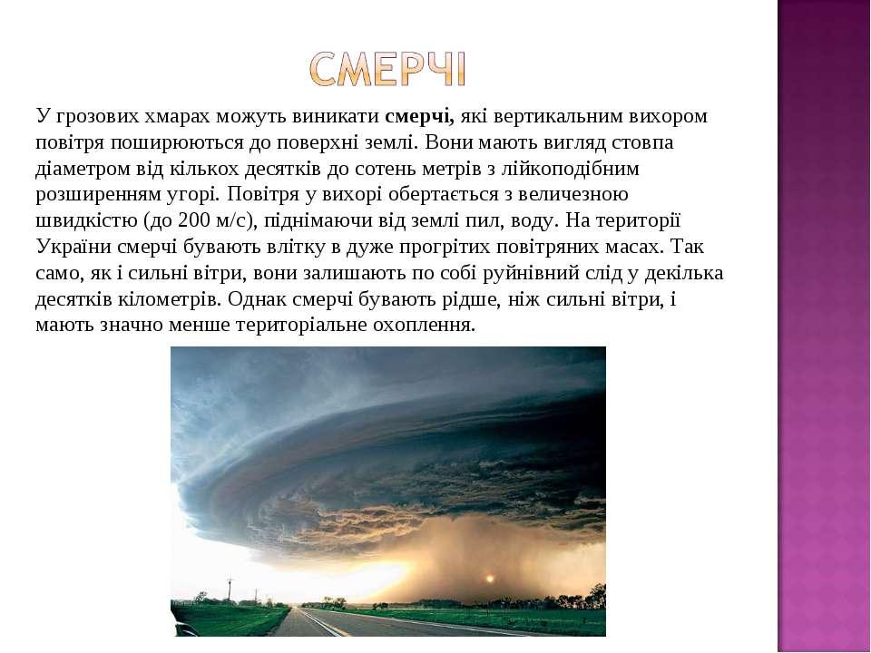 У грозових хмарах можуть виникати смерчі, які вертикальним вихором повітря по...
