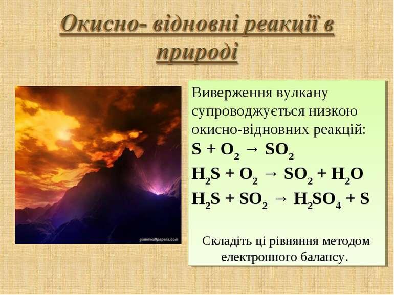 Виверження вулкану супроводжується низкою окисно-відновних реакцій: S + O2 → ...