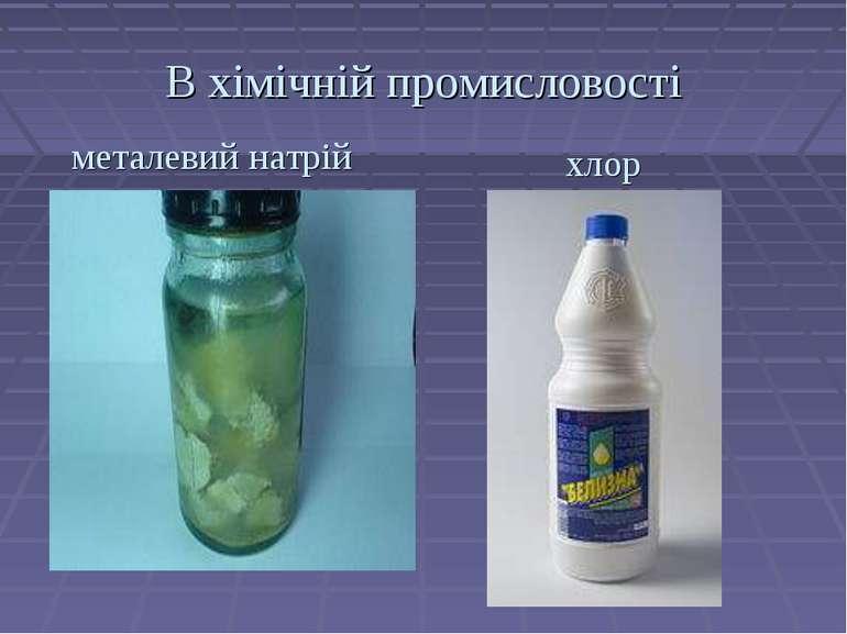 В хімічній промисловості металевий натрій хлор