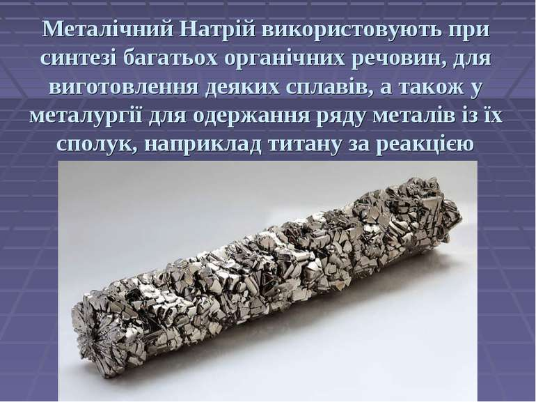 Металічний Натрій використовують при синтезі багатьох органічних речовин, для...
