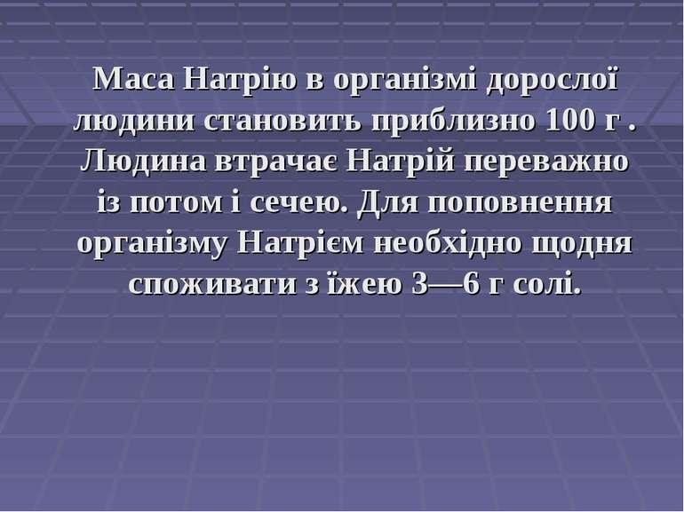 Маса Натрію в організмі дорослої людини становить приблизно 100 г . Людина вт...