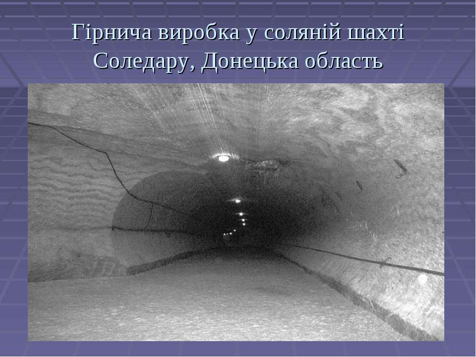 Гірнича виробка у соляній шахті Соледару, Донецька область