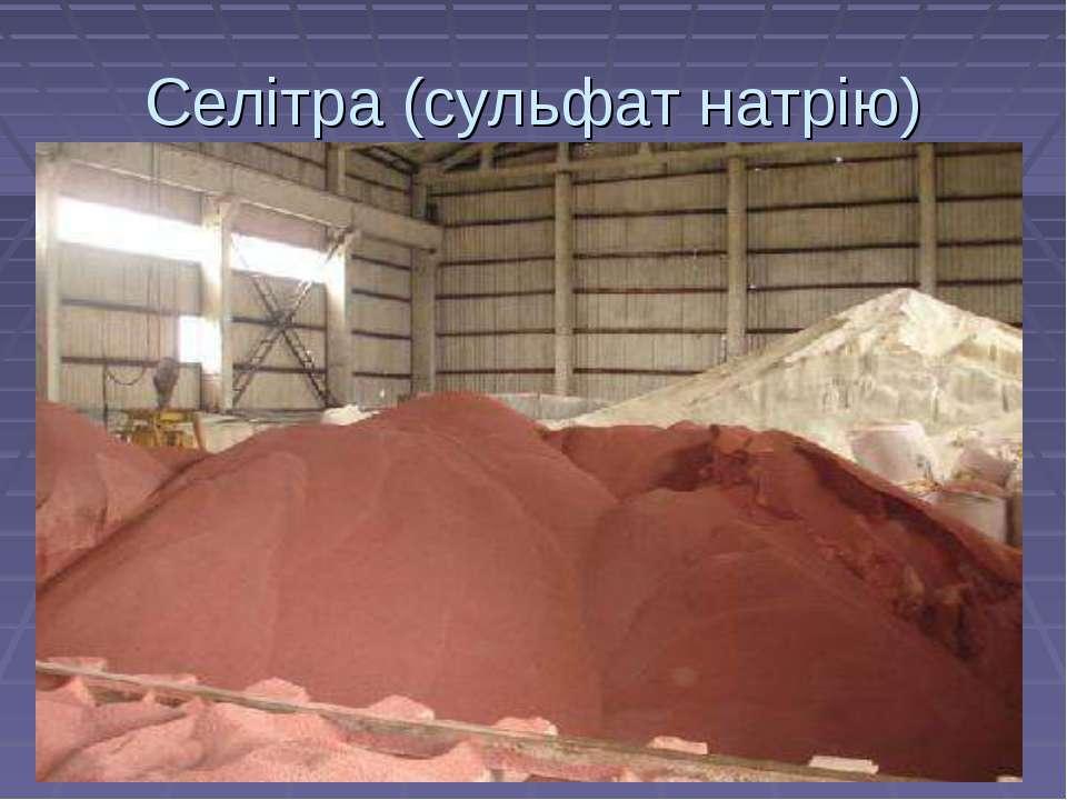 Селітра (сульфат натрію)