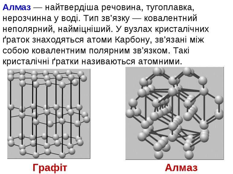 Алмаз — найтвердіша речовина, тугоплавка, нерозчинна у воді. Тип зв'язку — ко...