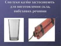 Сполуки калію застосовують для виготовлення скла, вибухових речовин