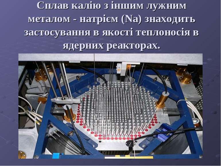 Сплав калію з іншим лужним металом - натрієм (Na) знаходить застосування в як...