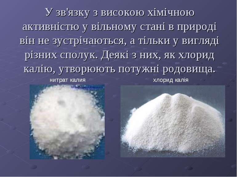 У зв'язку з високою хімічною активністю у вільному стані в природі він не зус...