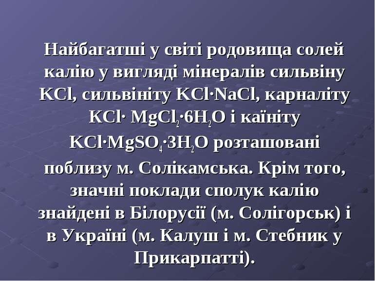 Найбагатші у світі родовища солей калію у вигляді мінералів сильвіну KCl, сил...