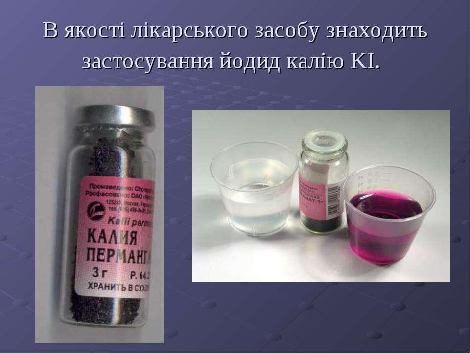 В якості лікарського засобу знаходить застосування йодид калію KI.