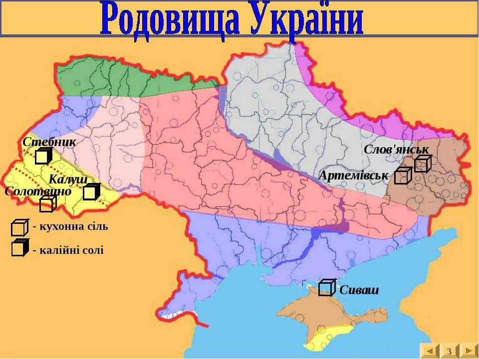 Калуш Стебник Солотвино Сиваш Артемівськ Слов'янськ 3