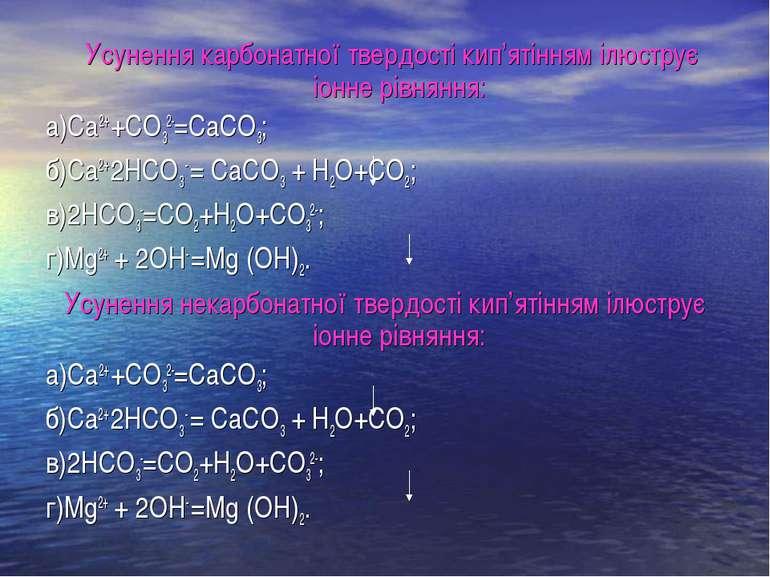 Усунення карбонатної твердості кип'ятінням ілюструє іонне рівняння: а)Са2+ +C...