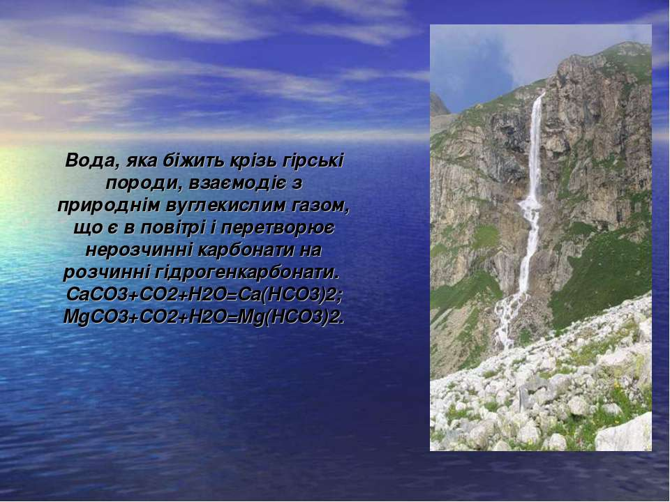 Вода, яка біжить крізь гірські породи, взаємодіє з природнім вуглекислим газо...