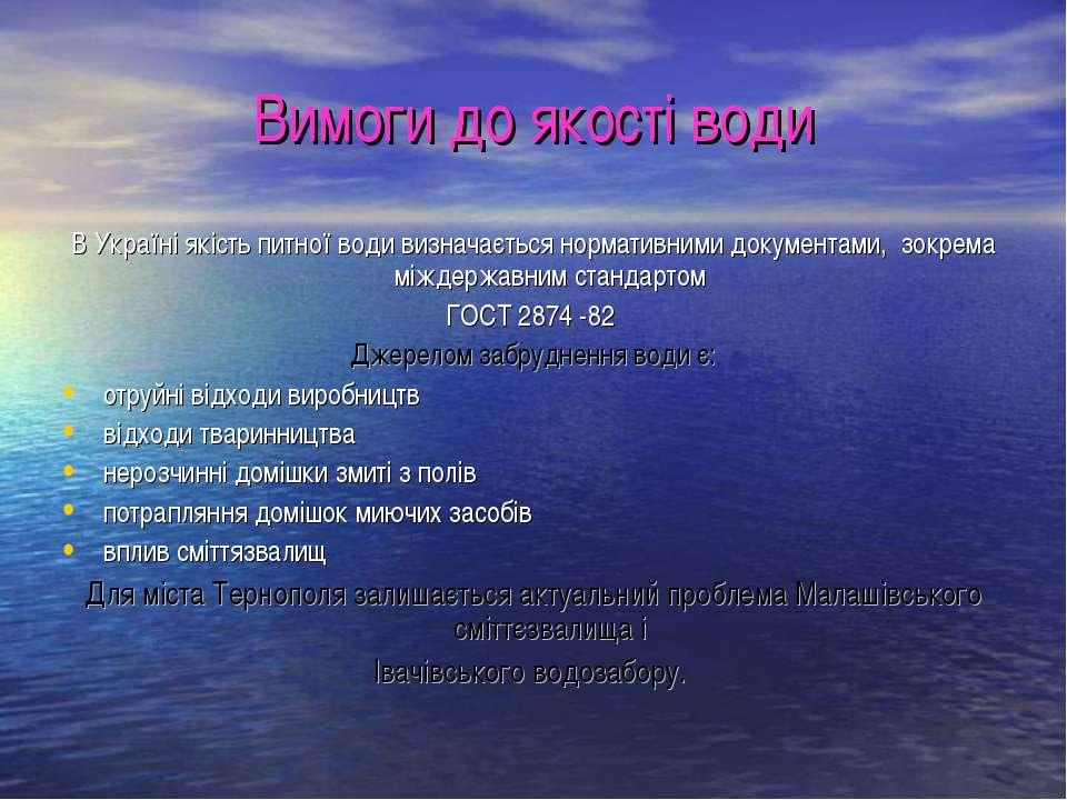 Вимоги до якості води В Україні якість питної води визначається нормативними ...