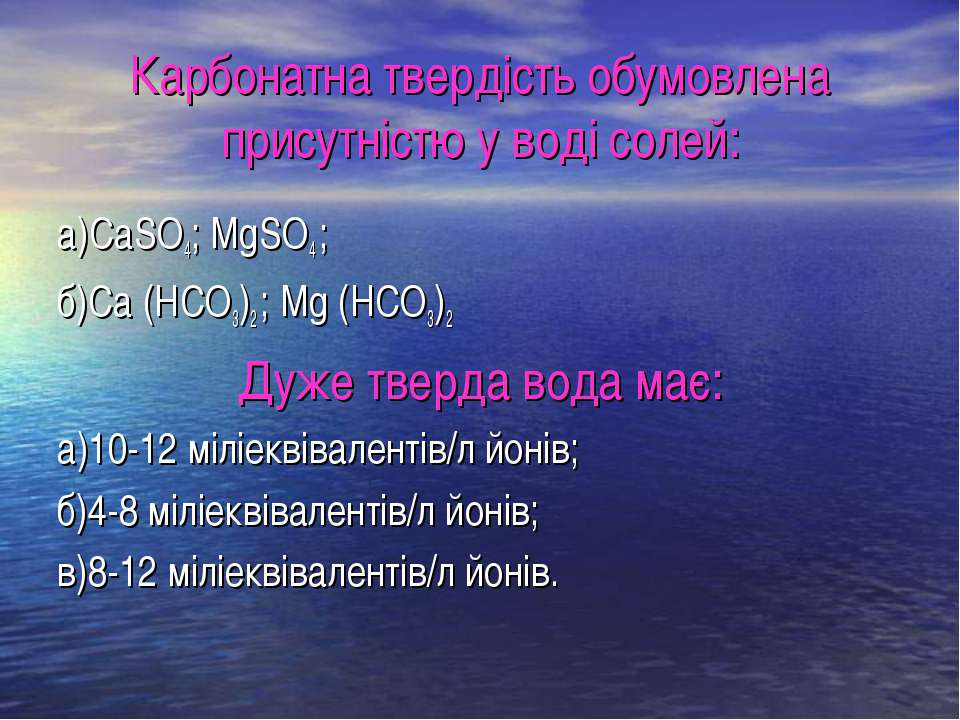 Карбонатна твердість обумовлена присутністю у воді солей: а)CaSO4; MgSO4 ; б)...