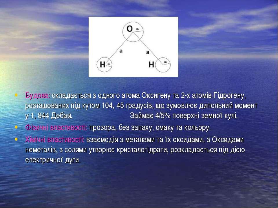 Будова: складається з одного атома Оксигену та 2-х атомів Гідрогену, розташов...