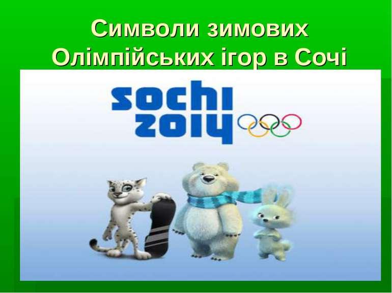 Символи зимових Олімпійських ігор в Сочі