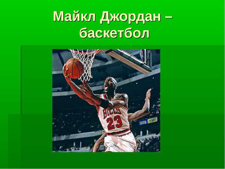 Майкл Джордан – баскетбол